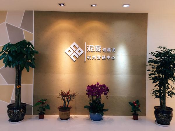 杭州泥度硅藻泥代理商门店