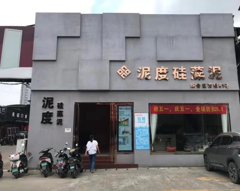 广西南宁综合区西排51号店