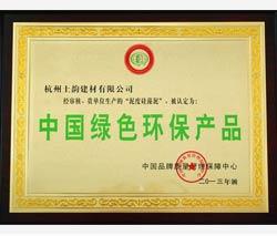 泥度硅藻泥被评为中国绿色环保产品