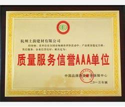 土韵建材被评为质量服务信誉AAA单位