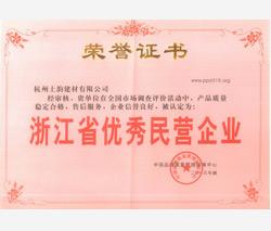 土韵建材荣获为浙江省优秀民营企业