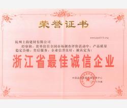 土韵建材荣获为浙江省诚信企业