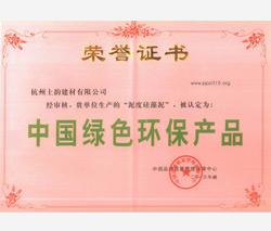 土韵建材泥度硅藻泥被评为中国绿色环保产品