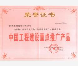 泥度硅藻泥被评为中国工程建设推广产品
