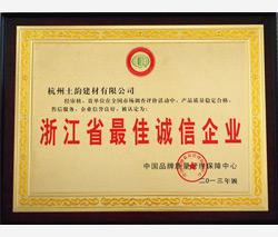 土韵建材被评为浙江省诚信企业