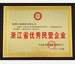 土韵建材被评为浙江省优秀民营企业
