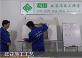 硅藻泥印花工艺操作方法