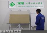 硅藻泥拟丝布艺工艺操作方法