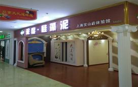 上海宝山店代理门店