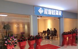 杭州宏丰店