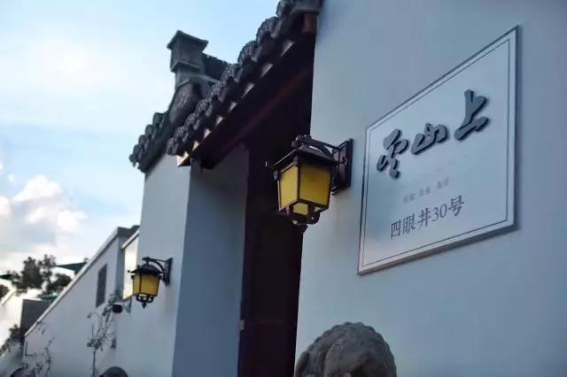 """禅意民宿""""云山上"""""""